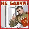 Армейские маразмы >>